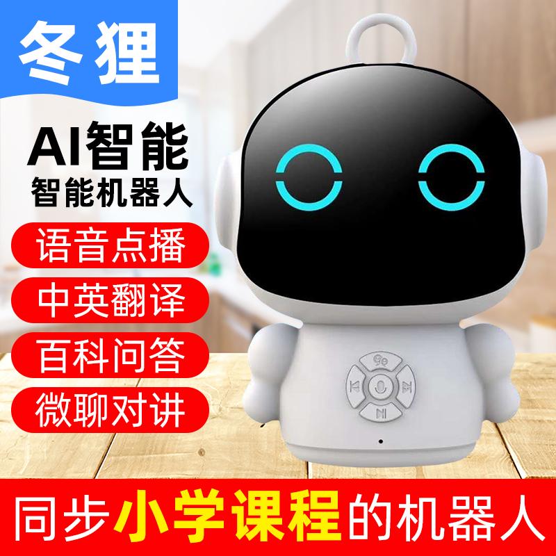 冬狸学习智能机器人儿童高科技对话学习机可连WIFI益智玩具