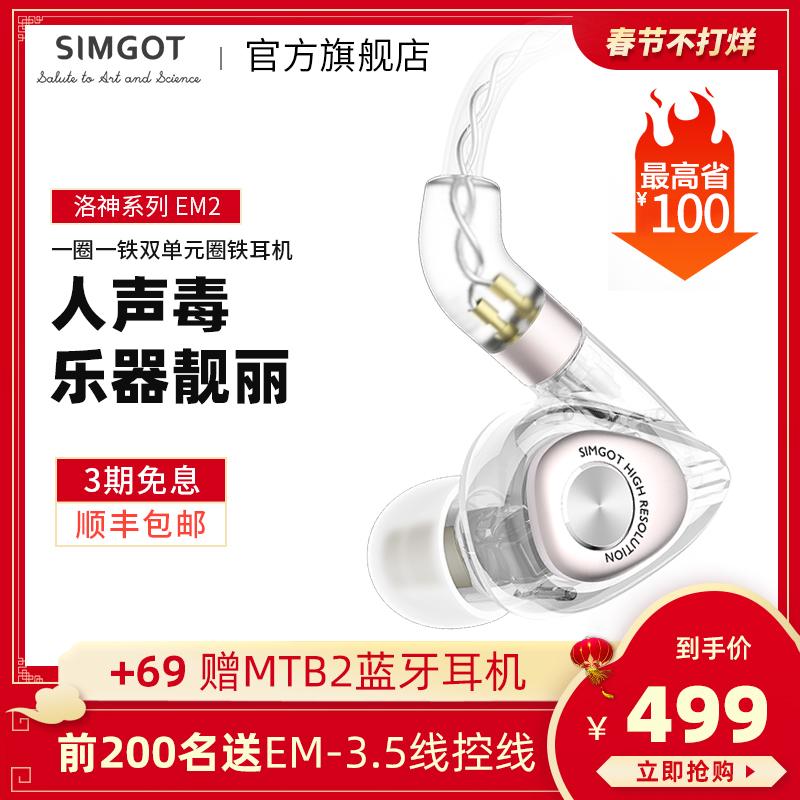 SIMGOT兴戈em2洛神hifi动铁动圈入耳式有线耳机手机电脑游戏耳塞