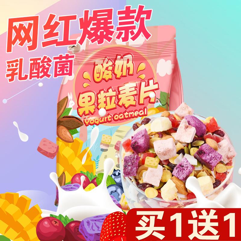 酸奶果粒烘培水果麦片500克即食营养代餐早餐食品混合坚果燕麦片