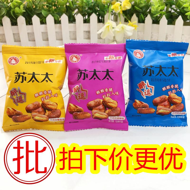 兰花豆1000g香辣/蟹香/牛肉味蚕豆小包装炒货零食醉逗5斤装