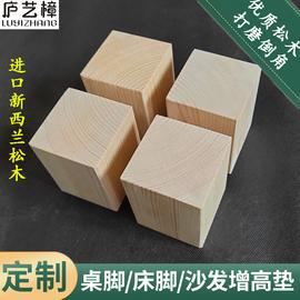 松木块床脚增高桌腿垫高床腿垫块沙发脚家具垫高块柜脚新西兰松木
