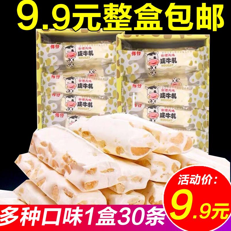 台湾风味花生牛轧糖伟仔咸牛轧软牛轧450g*2盒60根喜庆糖果零食