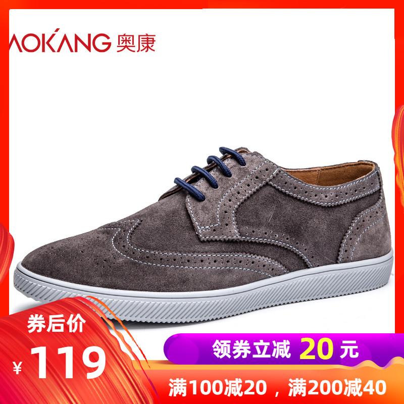 奥康男鞋 日常休闲鞋 男士韩版 低帮布洛克雕花鞋 透气单鞋 板鞋