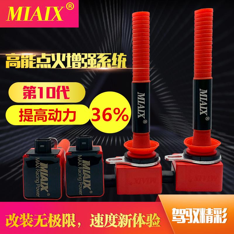 高性能MAX10代点火线圈高压包 点火增强器 汽车动力提升改装节油