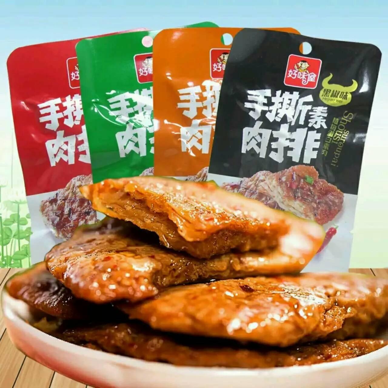 好味屋手撕素肉排素食牛肉豆干零食辣条蛋白素肉卷小包装20袋包邮