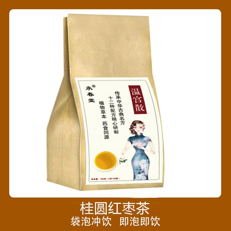【买2包送1包】桂圆红枣枸杞姜茶玫瑰花组玫泡花茶桂圆红枣茶3