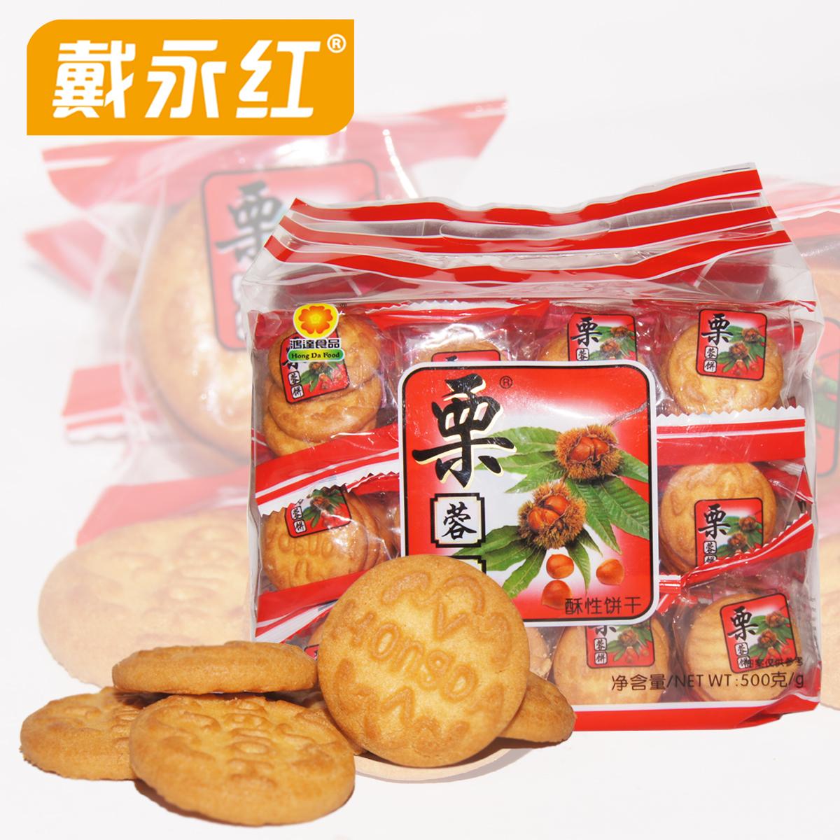 戴永红零食鸿达栗蓉饼绿茶酥性饼干粗纤维蔬菜饼小包装营养早餐饼