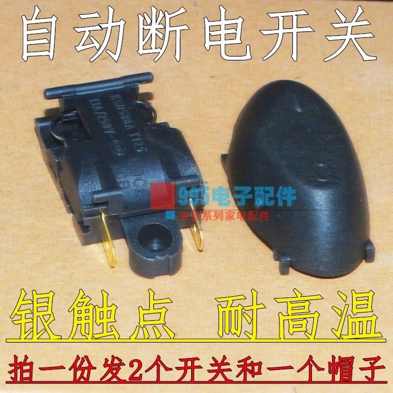 电热水壶断电自动按钮配件快速10A 13A 开关壶温控器蒸汽断电铜脚