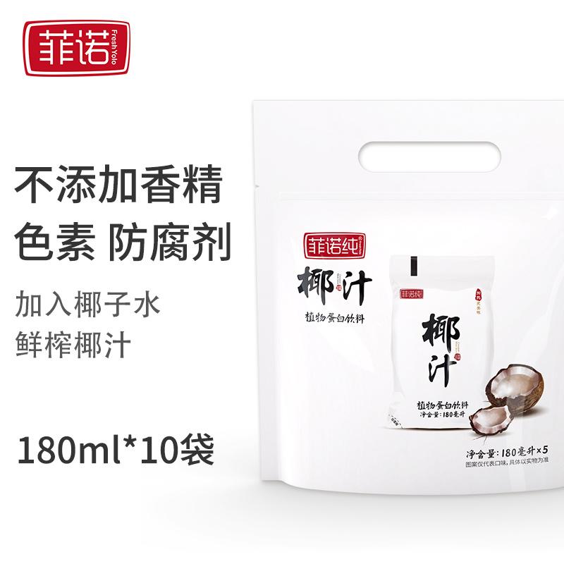 菲诺纯椰汁整箱椰子汁椰奶鲜榨180ml*10袋装椰子水网红饮料饮品