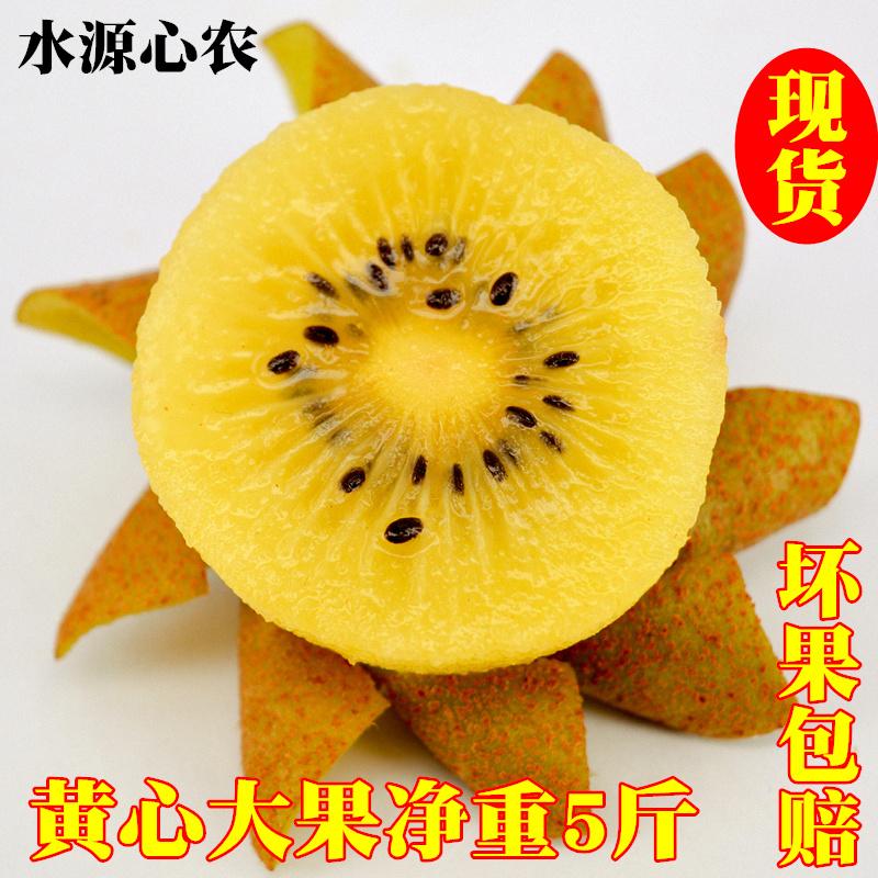 黄心猕猴桃新鲜黄肉奇异果当季大中果西峡水源心农孕妇果酸甜包邮