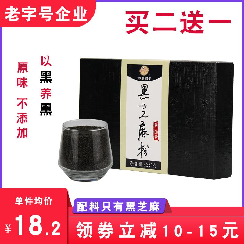 【买二发三】黑芝麻粉现磨即食熟纯黑芝麻磨粉以黑养黑无添加糖