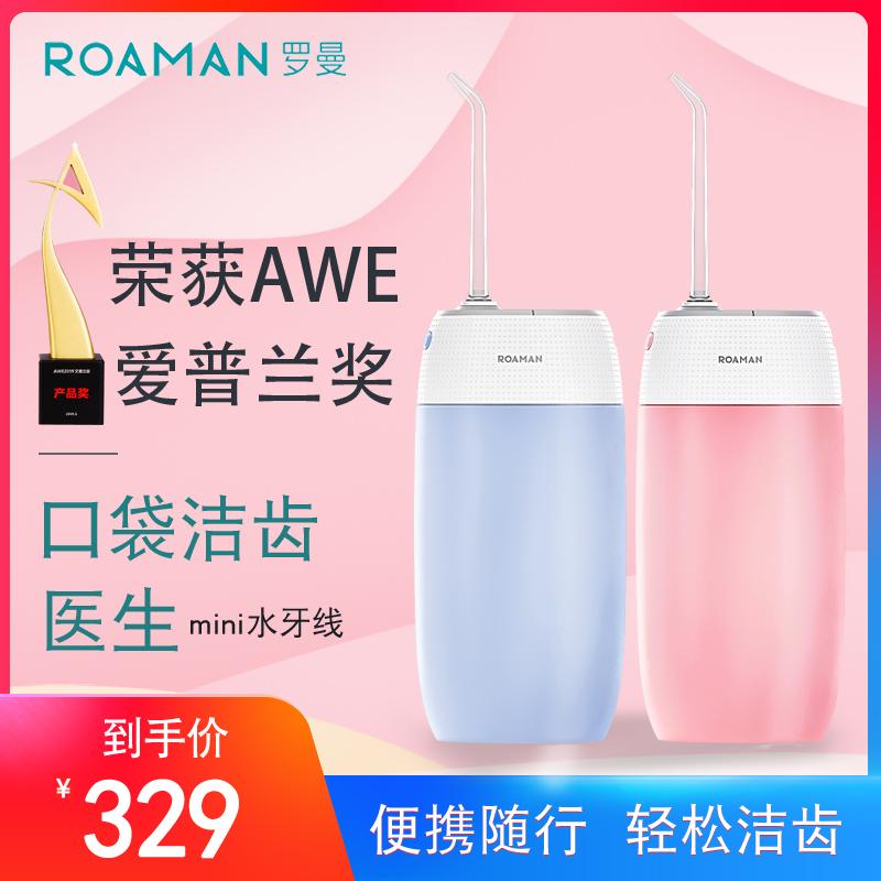 ROAMAN/罗曼mini1冲牙器洗牙器便携式家用电动水牙线美牙智能防水