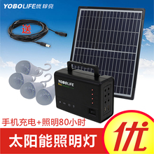 太阳能发电灯户外果园养an8场照明山qi机充电YOBOLIFE电瓶