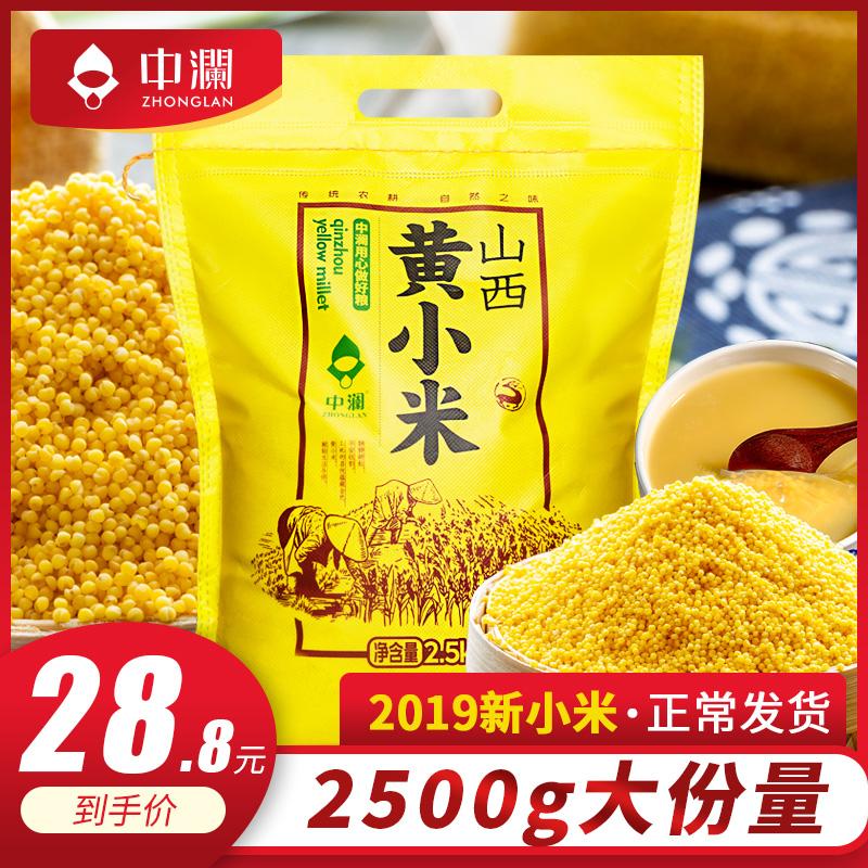 2019年新米山西特产黄小米5斤农家杂粮月子小米粥食用吃的小黄米