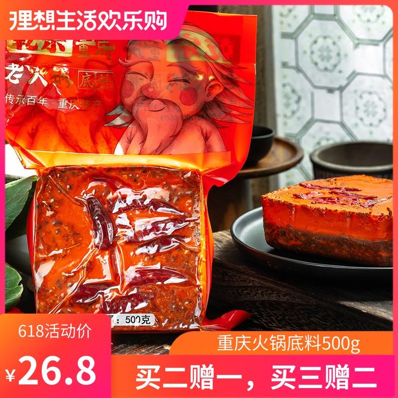 乾宗重庆火锅底料正宗手工牛油500g家用四川麻辣烫香锅串串调味料