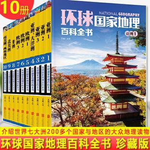 现货正版 环球国家地理百科全书 套装共10册 介绍世界七大洲200多个国家与地区的大众地理读物资料翔实数据全面图片丰富科普百科