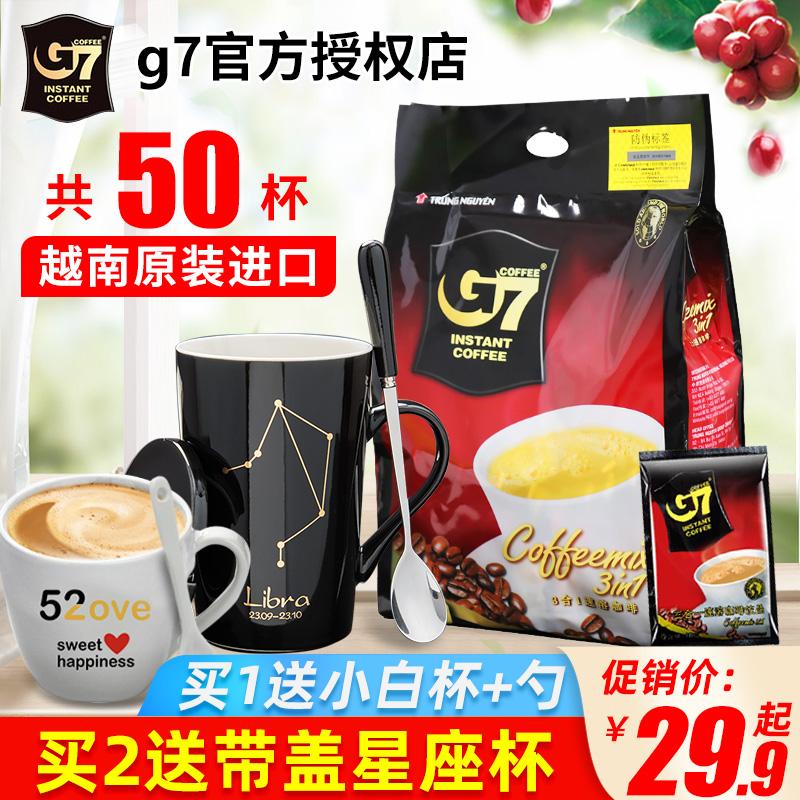 正品越南原装进口中原g7咖啡三合一原味速溶咖啡800g袋装50包