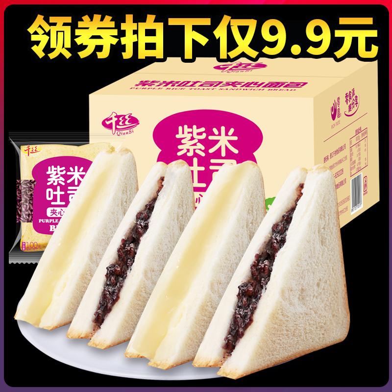 千丝紫米面包整箱营养早餐夹心奶酪吐司手撕糕点心好吃的小零食品