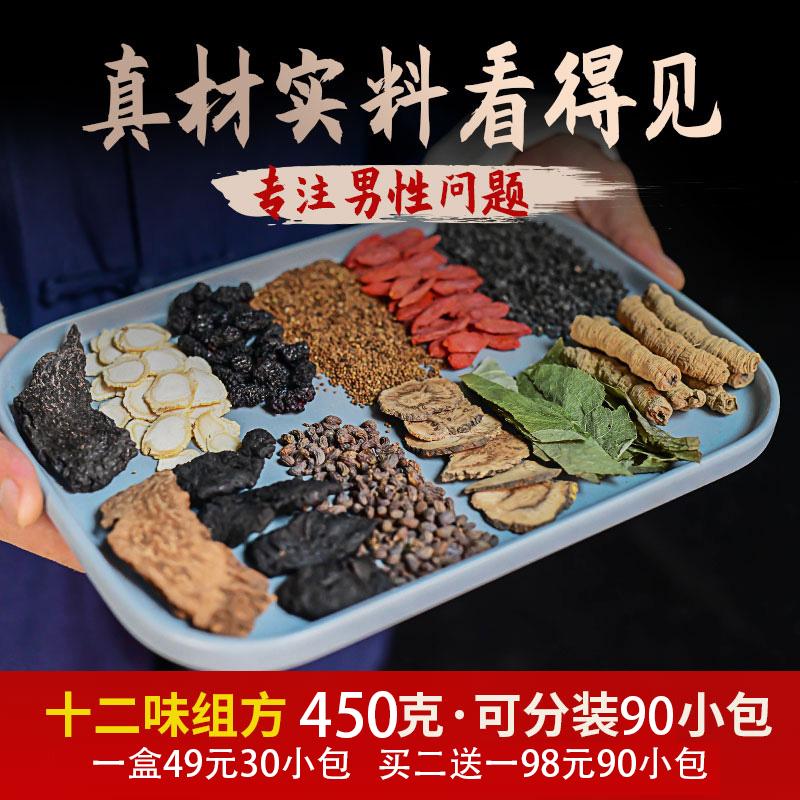 人参五宝茶男人八宝调理肉苁蓉枸杞组合养生身肾茶