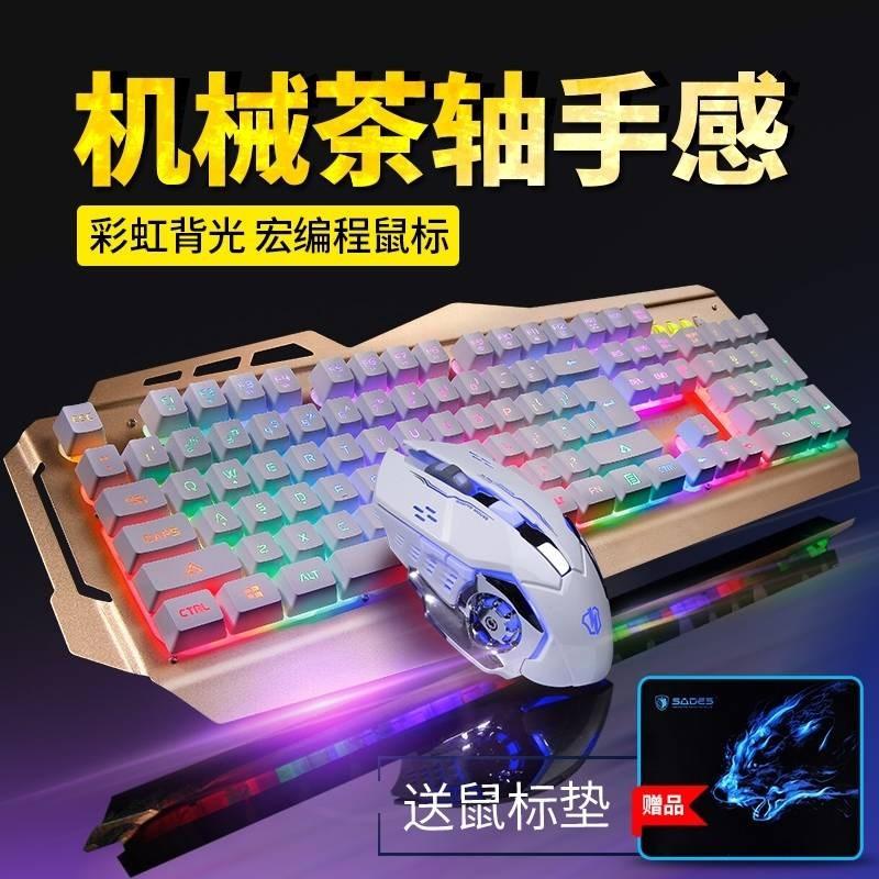 电脑键盘鼠标套装有线吃鸡游戏牧马人机械手感电竞台式笔记本键鼠