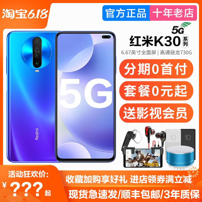 红米K30 新品Xiaomi/小米 Redmi K30 官方旗舰5g手机K30pro尊享版