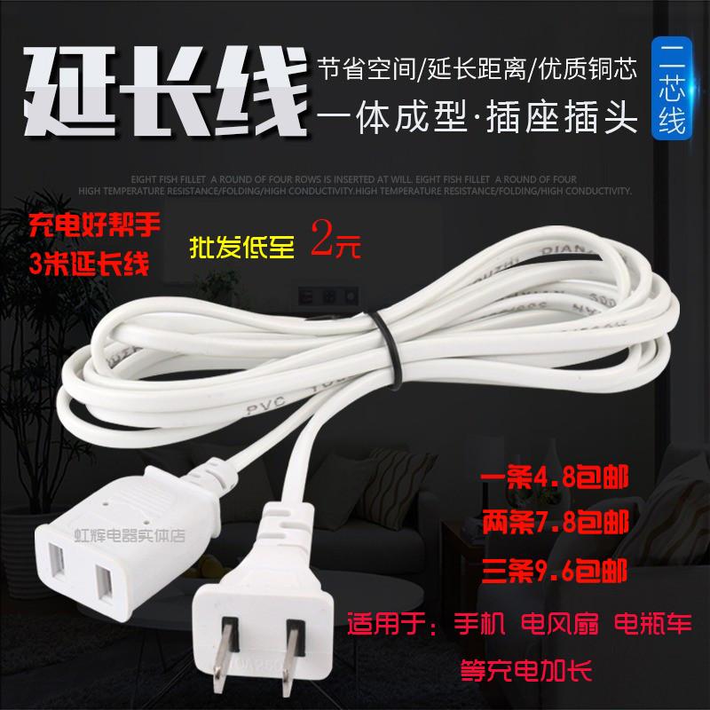 3/5米电风扇加长线电动车电源线插头延长线电动车充电线手机插座