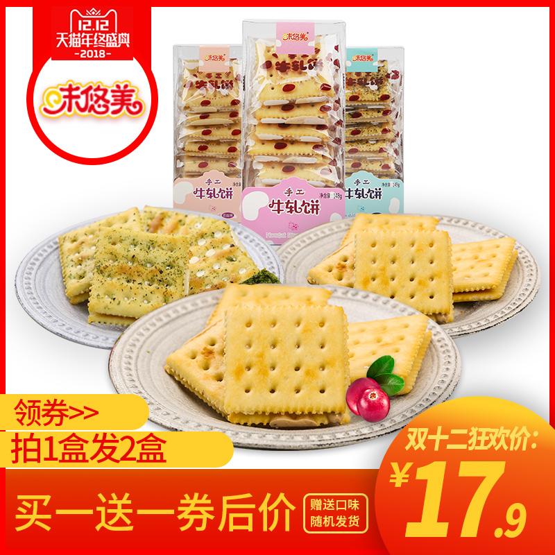 味悠美牛轧饼干夹心饼干148g蔓越莓早餐食品休闲零食小吃