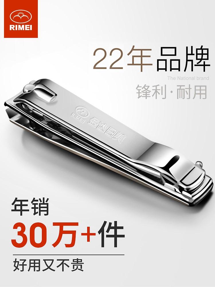 日美指甲刀单个装大号指甲剪指甲钳修甲手脚趾甲成人家用男女金达 12.30元