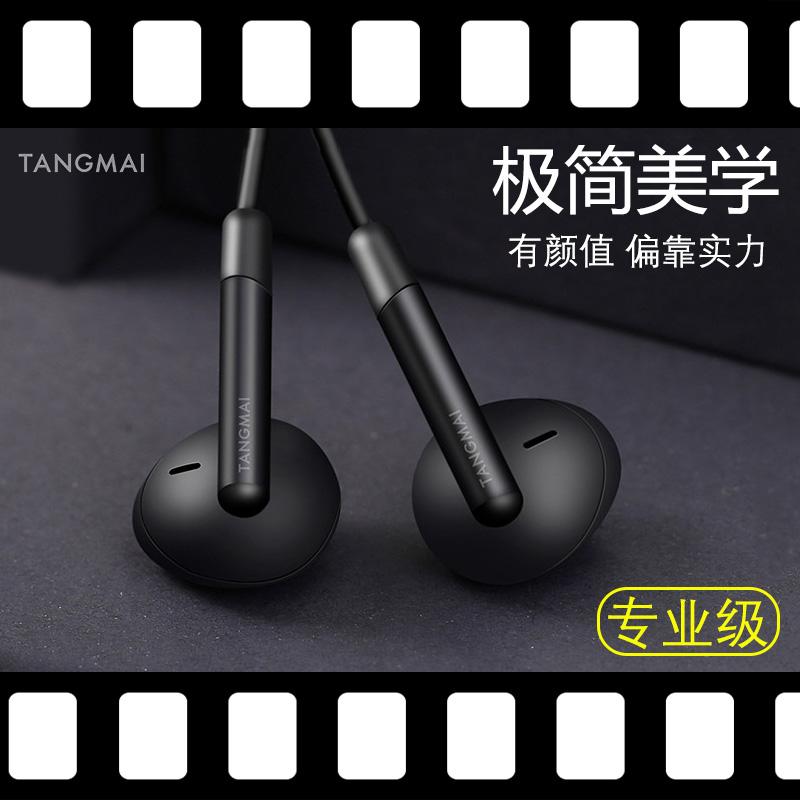 唐麦 T5有线半入耳式耳机高音质带麦K歌主播重低音手机通用挂耳式