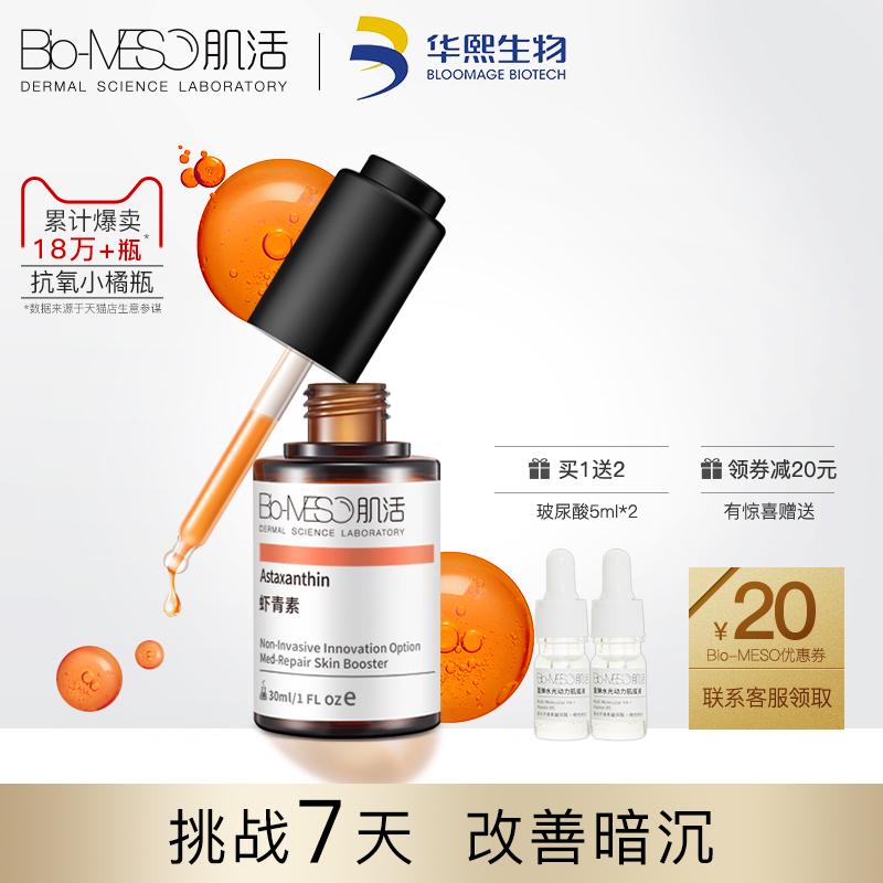 BM肌活虾青素肌底液原液抗氧化保湿改善暗沉面部精华液华熙生物