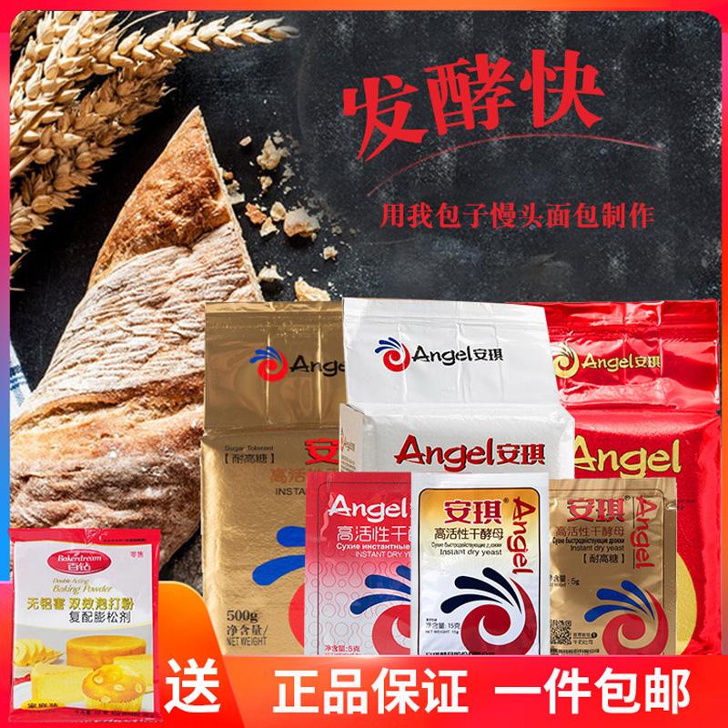 安琪酵母粉商用耐高糖面包专用馒头包子发酵粉15g无低糖正品包邮