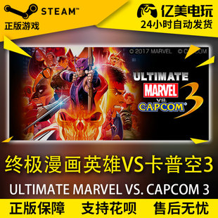 PC正版 steam 终极漫威VS卡普空3 Ultimate Marvel vs Capcom 3