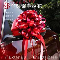 结婚婚庆用品婚车装饰手拉花彩色情人节花束大号彩带副车车队抽花