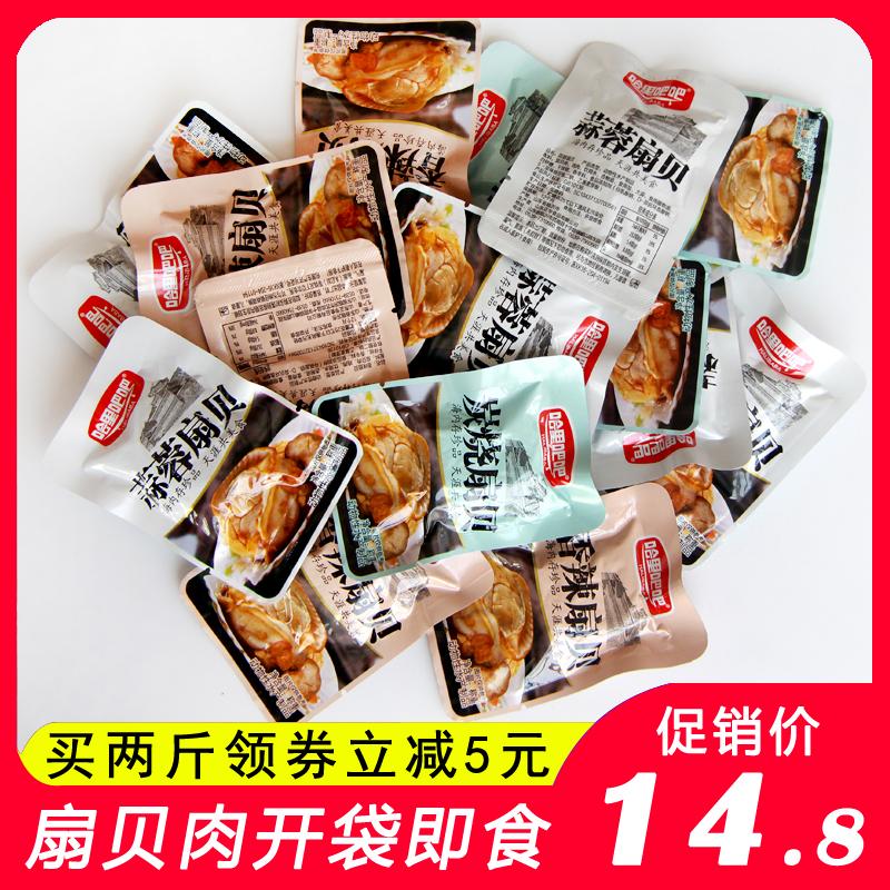 哈里巴巴蒜蓉扇贝肉开袋即食 500g 袋装炭烤香辣海鲜熟食零食小吃