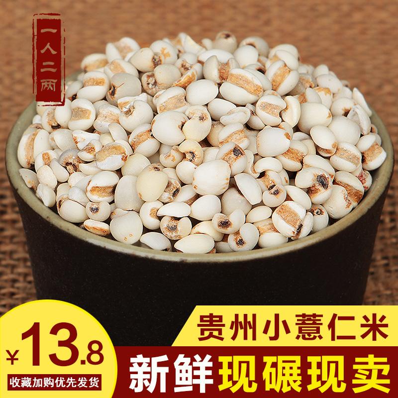 薏米仁贵州薏仁米新货500克包邮纯薏苡仁天然薏仁农家自产小薏米