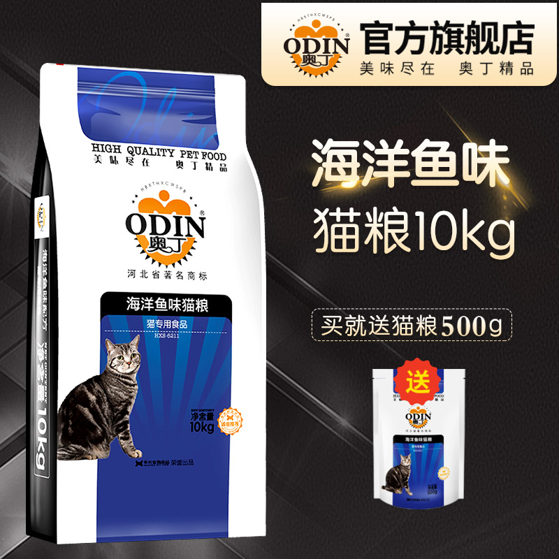 奥丁猫粮10kg幼猫成猫通用型天然粮深海鱼味英短蓝猫暹罗猫饭20斤