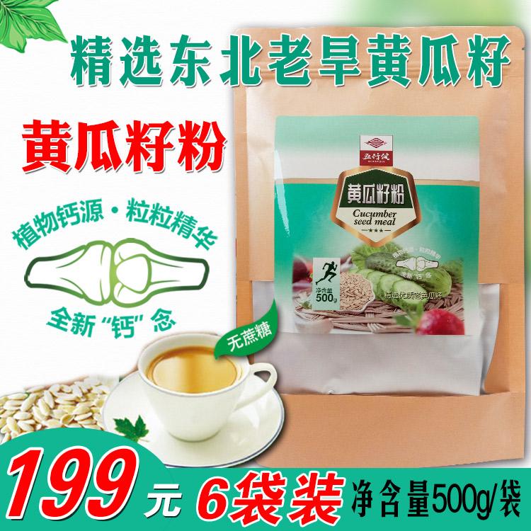 大麦力推/五行健黄瓜籽粉500g精选东北老旱黄瓜营养代餐粉粉