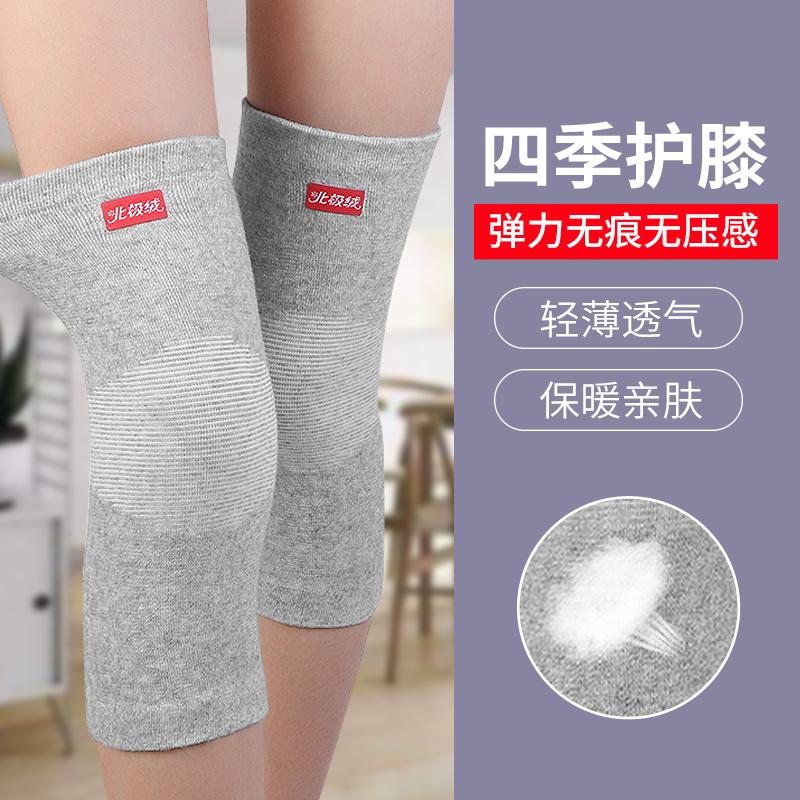 北极绒护膝盖防寒保暖老寒腿女士月子产后护腿老人男关节四季透气