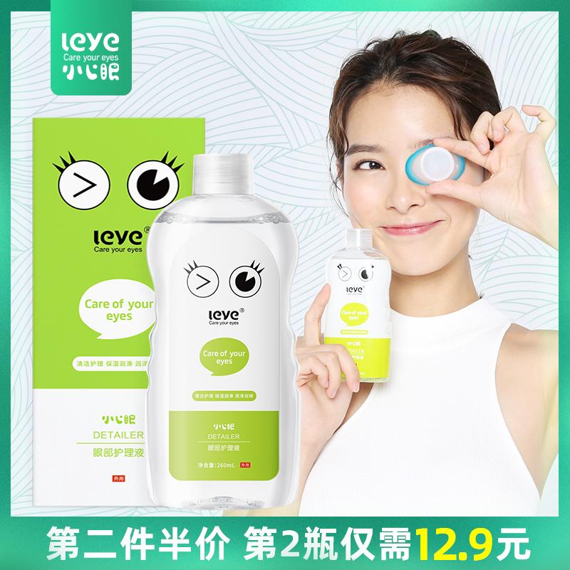 小心眼洗眼液清洁眼部护理液缓解眼疲劳干涩洗眼睛神器便携洗眼水