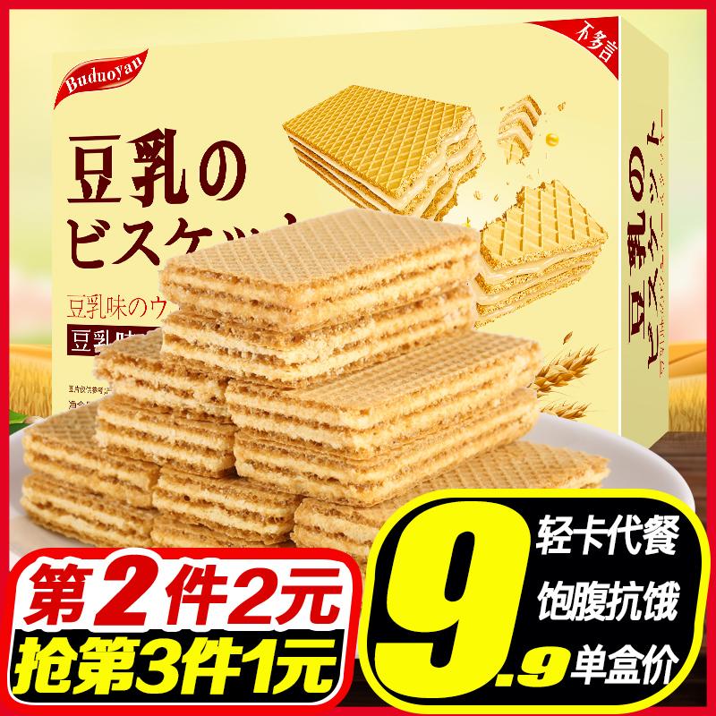 不多言日本风味豆乳威化饼干低夹心卡脂零食非进口丽巧克力芝士盒