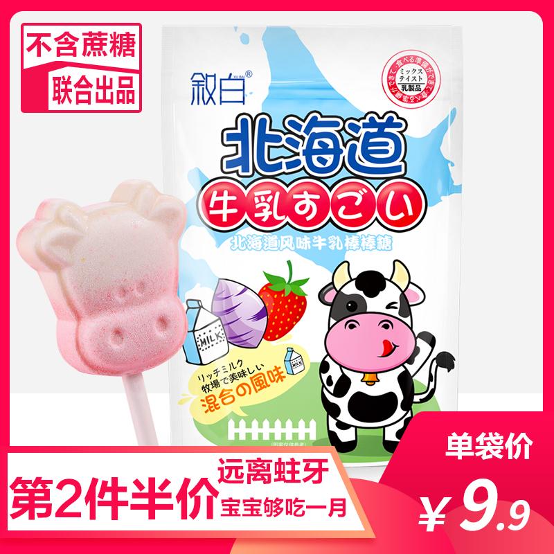 不多言无蔗糖宝宝牛头奶酪棒糖果创意可爱儿童牛奶片网红糖果零食