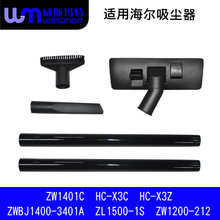 WM applicable to Haier vacuum cleaner accessories zw1401c hc-x3c straight pipe brush suction head