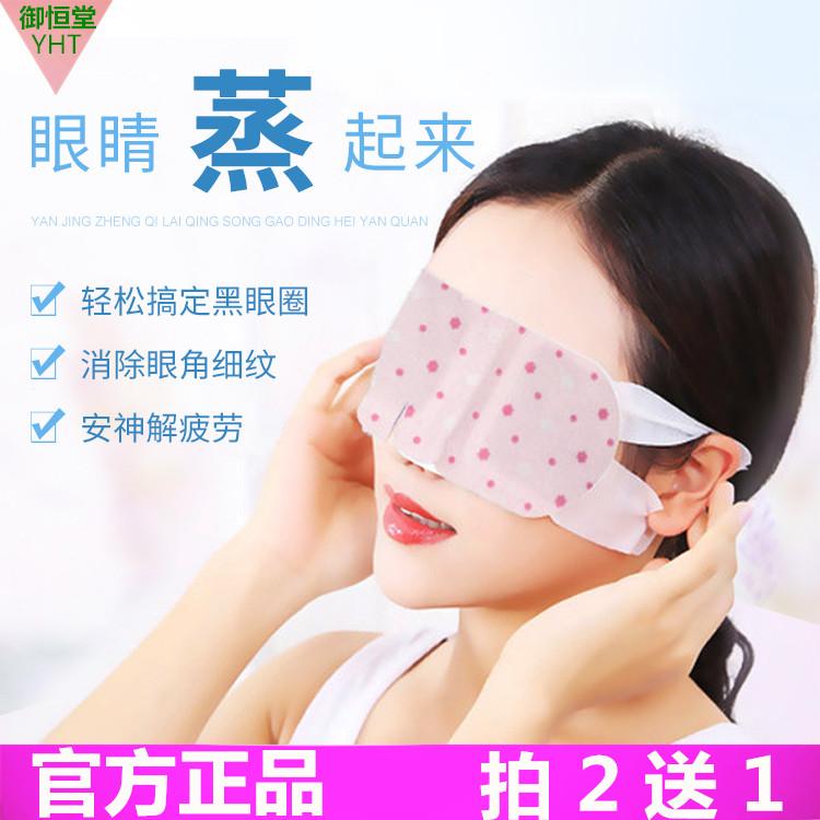 御恒堂蒸汽热敷眼罩男女缓解眼疲劳黑眼圈透气遮光发热加热护眼罩