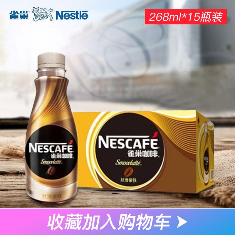 雀巢咖啡丝滑拿铁即饮268ml*15瓶装19年1月份新货(新旧包装随机