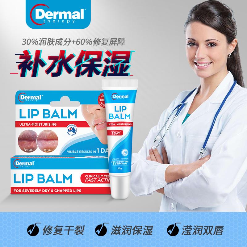 【薇娅推荐】补水保湿润唇膏滋润防干裂10g Dermal Therapy乐慕康