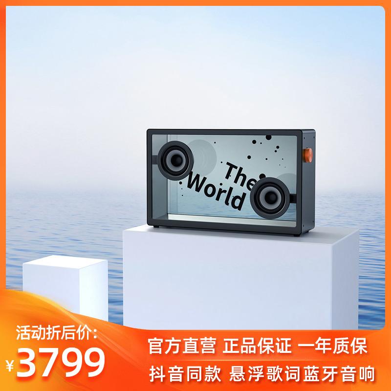 MORRORART悬浮歌词音箱创意音响无线蓝牙HIFI网红小米家用图片