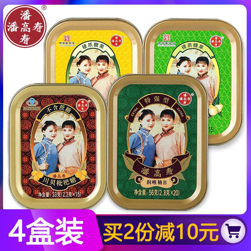 【4盒装】潘高寿川贝枇杷无糖润喉糖果铁盒装零食糖果4口味组合装