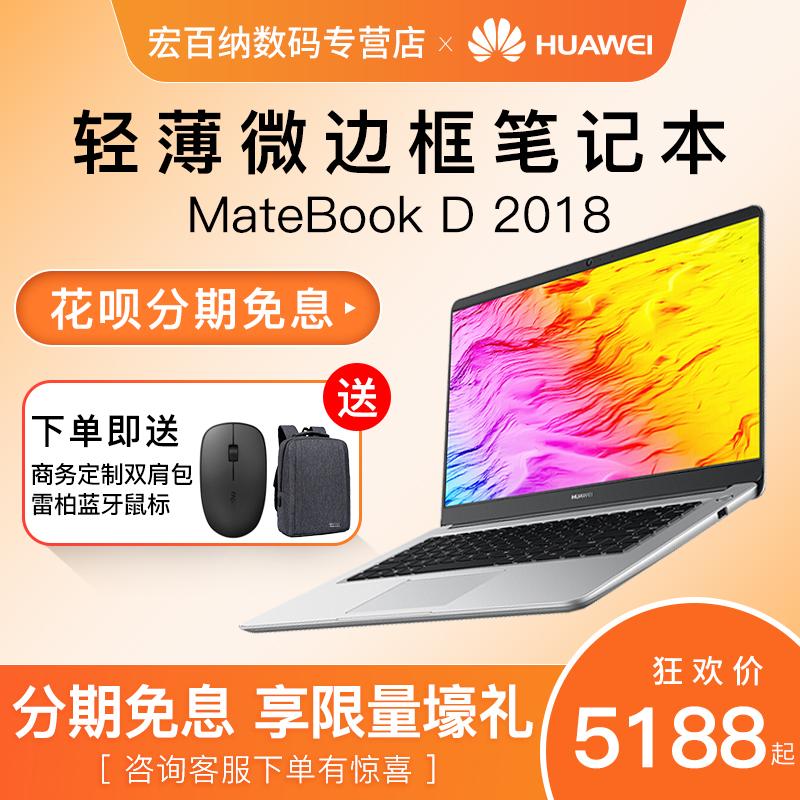Huawei/华为 MateBook D  WRC-W60 2G独显轻薄i7/i5 吃鸡游戏13 商务办公学生本手提15.6寸笔记本电脑2018