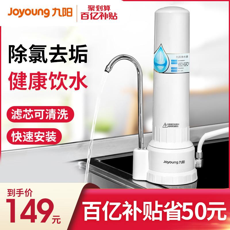 九阳净水器家用厨房自来水台式水龙头净化器直饮过滤器净水机T07