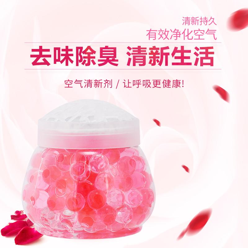空气清新剂卧室内除味神器固体芳香剂持久卫生间厕所除臭衣柜香薰